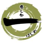 F&K_hajime_logo